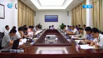 三沙市召开党政联席会议研究有关事项