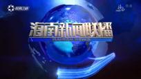 《海南新闻联播》2019年02月19日