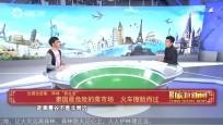 《中国旅游新闻》2019年2月6日