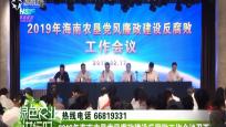 2019年海南农垦党风廉政建设反腐败工作会议召开