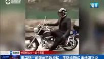 男子跷二郎腿单手骑摩托:手腿摔骨折 表情很淡定