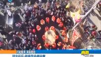 河北任丘:传统花会闹元宵