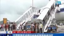三亚凤凰机场增设特殊旅客服务接待区