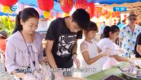 三亚:中廖村元宵游园会 欢乐民俗节味浓