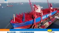 海上巨无霸——2万标准箱集装箱船