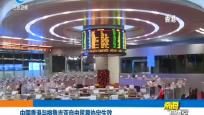 中国香港与格鲁吉亚自由贸易协定生效