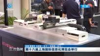 第十六届上海国际信息化博览会举行