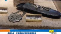 先睹為快:云南將建成首家眼鏡博物館