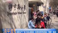 """辣条生产厂家卫生乱象曝光 甘肃叫停学校周边""""辣条""""售卖"""