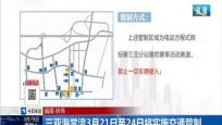 三亞海棠灣3月21日至24日將實施交通管制