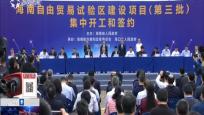 海南自由貿易試驗區建設項目(第三批)集中簽約開工