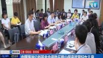 中國海油公益基金會資助五指山保亭貧困婦女兒童