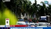 滴滴报警功能已覆盖海南全省13个市县