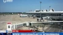 美兰机场入境旅客流感患者环比增52.6% 海口海关提醒做好防护