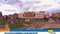 阿爾巴尼亞對中國等國實行旅游旺季免簽政策