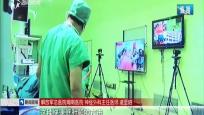 全球首例5G遠程人體手術 在301海南醫院成功實施