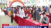 自貿進行時:海南省市監局開展3.15消費者權益保護日活動