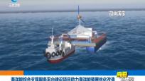 海洋能綜合支撐服務平臺建設項目助力海洋能裝置優化改造