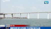 鋪前大橋3月18日通車 正式更名海文大橋