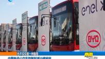 中国电动公交车助智利减少碳排放