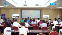 三沙大学堂第五期讲座:保护海洋环境