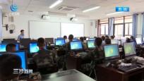 三沙市永興學校開展計算機操作培訓