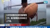 为锻炼身体 53岁大叔每天游泳横渡长江上下班