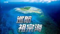 《巡航祖宗海》 中國海岸行 山東·濱州(上)