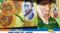"""中国最大油画村 还有""""中国梵高"""""""