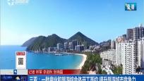 三亞:一批商業和旅游綜合體開工簽約 提升旅游城市競爭力
