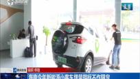 海南今年新能源小客车增量指标不作限定