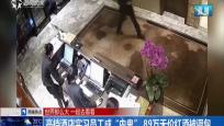 """高檔酒店實習員工成""""內鬼"""" 89萬天價紅酒被調包"""