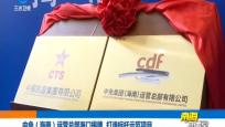 中免(海南)運營總部海口揭牌 打造標桿示范項目