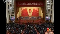 十三屆全國人大二次會議在京閉幕