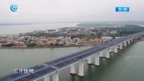 海文大橋開通 文昌鋪前鎮迎來新機遇