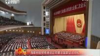 海南自由貿易港法正式提上國家立法日程