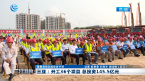三亞:開工36個項目 總投資145.5億元
