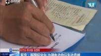 東方:新國標出臺 治理電動自行車動真格