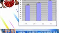 """""""小龍蝦專業""""準畢業生月薪過萬——產業升級背后的人才需求"""