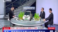 焦點關注:綠色出行新時代 2050年傳統燃油車將退市?車市誰主導?