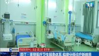 昌江:重塑醫療衛生服務體系 構建分級診療新格局