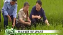 樂東鄉村振興工作隊隊員王繼浩:走訪夯實基礎 扎實推進鄉村工作