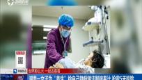 """湖南一女子為""""養生""""給自己靜脈輸注鮮榨果汁 搶救5天脫險"""