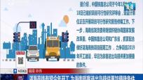 湛海高鐵有望今年開工 為海南旅客進出島提供更加便捷條件