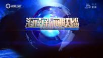 《海南新闻联播》2019年03月21日