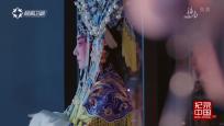 纪录中国 传承 第二集