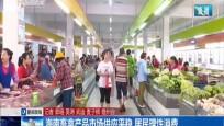 海南畜禽产品市场供应平稳    市民理性消费
