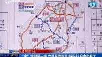 """""""丰""""字型第一横 文昌至临高高速预计5月中旬开工"""