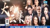 """2019""""海丝天籁·一带一路国际音乐歌会""""本月25日三亚唱响"""