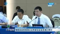 海南自由贸易港立法专家论证会在海口举行